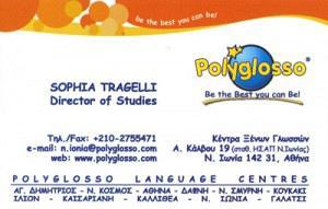 POLYGLOSSO (ΤΡΑΓΕΛΛΗ ΣΟΦΙΑ)