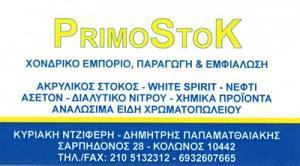 PRIMOSTOK (ΝΤΖΙΦΕΡΗ ΚΥΡΙΑΚΗ)