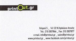 PRINTOUT.GR (ΠΕΡΟΥΤΣΕΑΣ ΧΡΗΣΤΟΣ ΕΚΤΥΠΩΤΙΚΗ ΕΠΕ)