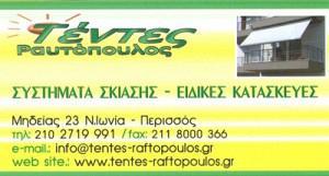 ΡΑΥΤΟΠΟΥΛΟΣ ΓΡΗΓΟΡΙΟΣ
