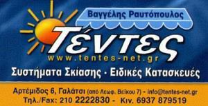 ΤΕΝΤΕΣ – ΝΕΤ (ΡΑΥΤΟΠΟΥΛΟΣ)