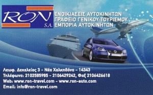 RON RENT A CAR (ΧΑΛΙΒΕΛΑΚΗΣ ΕΜΜΑΝΟΥΗΛ)