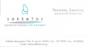SAKKETOS (ΣΑΚΚΕΤΟΣ ΠΑΝΤΕΛΕΗΜΩΝ)
