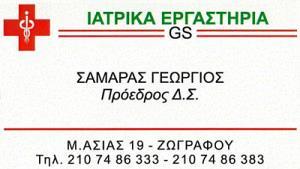 ΙΑΤΡΙΚΑ ΕΡΓΑΣΤΗΡΙΑ GS