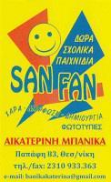 SAN FAN (ΜΠΑΝΙΚΑ ΑΙΚΑΤΕΡΙΝΗ)
