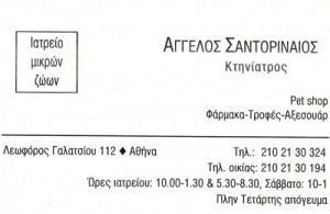 ΣΑΝΤΟΡΙΝΑΙΟΣ ΑΓΓΕΛΟΣ