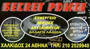SECRET POWER SERVICE (ΑΝΤΩΝΙΑΔΗΣ ΝΙΚΟΛΑΟΣ)