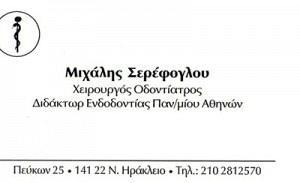 ΣΕΡΕΦΟΓΛΟΥ ΜΙΧΑΛΗΣ