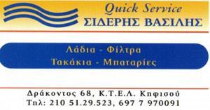 QUICK SERVICE (ΣΙΔΕΡΗΣ ΒΑΣΙΛΕΙΟΣ)