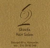 SKOUFA 62 HAIR SALON (ΜΥΛΩΝΑΚΗΣ Ι & ΚΑΛΑΒΡΥΤΙΝΟΥ Μ ΟΕ)