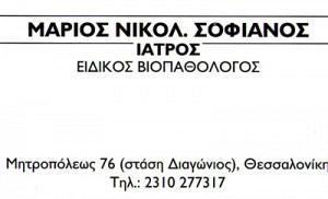 ΣΟΦΙΑΝΟΣ ΜΑΡΙΟΣ