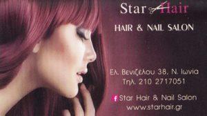 STAR HAIR SALOON