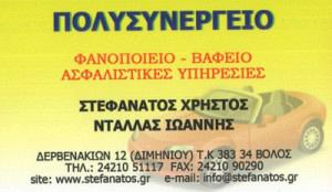 ΣΤΕΦΑΝΑΤΟΣ ΧΡΗΣΤΟΣ