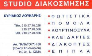 STUDIO ΔΙΑΚΟΣΜΗΣΗΣ (ΛΟΥΚΑΡΗΣ ΚΥΡΙΑΚΟΣ)