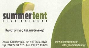 SUMMER TENT (ΚΑΛΛΙΤΣΟΥΝΑΚΗΣ ΓΕΩΡΓΙΟΣ)