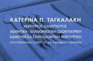 ΤΑΓΚΑΛΑΚΗ ΑΙΚΑΤΕΡΙΝΗ