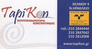 TAPIKON (ΚΩΝΣΤΑΝΤΙΝΙΔΗΣ & ΣΙΑ ΟΕ)