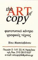 THE ART OF COPY (ΜΑΣΚΛΑΒΑΝΟΥ ΒΑΣΙΛΕΙΑ)