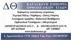 ΘΕΟΦΙΛΟΠΟΥΛΟΣ Π & ΣΙΑ ΟΕ