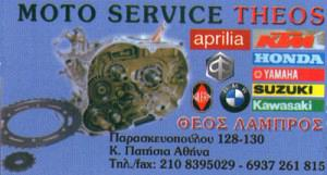 MOTO SERVICE THEOS (ΘΕΟΣ ΛΑΜΠΡΟΣ)