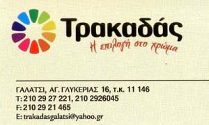 ΤΡΑΚΑΔΑΣ ΠΕΡΙΚΛΗΣ ΕΠΕ