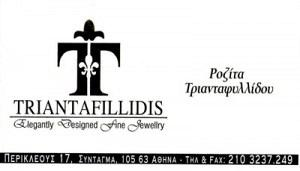 TRIANTAFILLIDIS (ΤΡΙΑΝΤΑΦΥΛΛΙΔΟΥ ΡΟΖΑ)