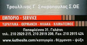 ΤΡΟΥΛΛΙΝΟΣ Γ & ΣΠΥΡΟΠΟΥΛΟΣ Σ ΟΕ