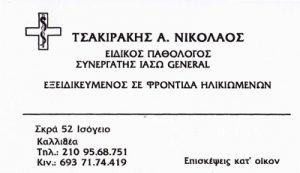 ΤΣΑΚΙΡΑΚΗΣ ΝΙΚΟΛΑΟΣ