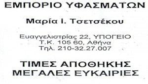 ΤΣΕΤΣΕΚΟΥ ΜΑΡΙΑ