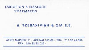 ΤΖΕΒΑΧΙΡΙΔΗ Δ & ΣΙΑ ΕΕ