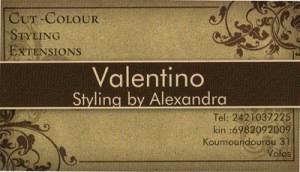 VALENTINO (ΧΡΥΣΑΝΘΗΣ & ΣΚΑΛΙΔΗ ΟΕ)