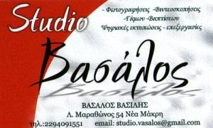 STUDIO ΒΑΣΑΛΟΣ (ΒΑΣΑΛΟΣ ΒΑΣΙΛΕΙΟΣ)