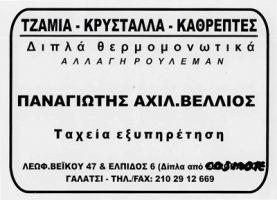 ΒΕΛΛΙΟΣ ΠΑΝΑΓΙΩΤΗΣ