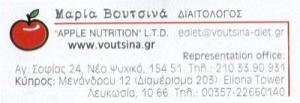 ΔΙΑΙΤΟΛΟΓΙΚΗ ΜΟΝΑΔΑ (ΒΟΥΤΣΙΝΑ ΜΑΡΙΑ)