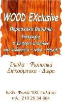 WOOD EXCLUSIVE (ΠΑΡΑΣΧΑΚΗ Β)