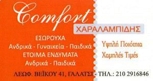 COMFORT (ΧΑΡΑΛΑΜΠΙΔΗΣ ΧΑΡΑΛΑΜΠΟΣ & ΣΙΑ ΟΕ)