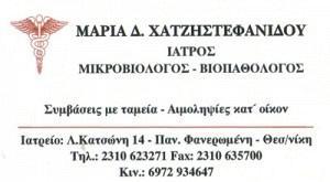 ΧΑΤΖΗΣΤΕΦΑΝΙΔΟΥ ΜΑΡΙΑ