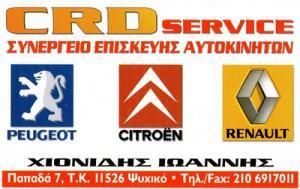 CRD SERVICE (ΧΙΟΝΙΔΗΣ ΙΩΑΝΝΗΣ)