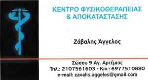 ΖΑΒΑΛΗΣ ΑΓΓΕΛΟΣ
