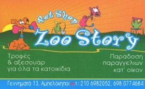 ZOO STORY (ΕΣΣΑΕΝΤ ΤΖΑΜΑΛ)