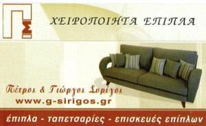 ΣΥΡΙΓΟΣ ΓΕΩΡΓΙΟΣ