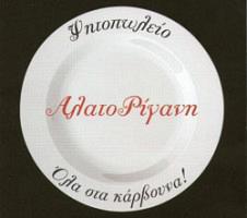 ΑΛΑΤΟΡΙΓΑΝΗ