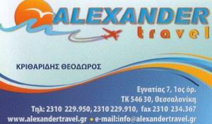 ALEXANDER TRAVEL (ΚΡΙΘΑΡΙΔΗΣ ΘΕΟΔΩΡΟΣ & ΣΙΑ ΕΕ)