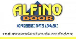 ALFINO DOOR (ΚΑΡΑΣΟΥΛΟΣ ΓΙΩΡΓΟΣ)