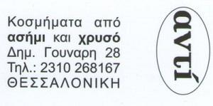 ANTI (ΜΑΜΗ ΕΛΕΝΗ)