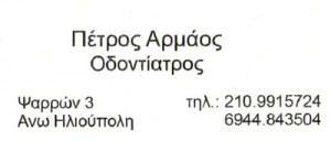 ΑΡΜΑΟΣ ΠΕΤΡΟΣ