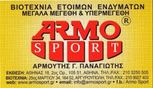 ARMO SPORT (ΑΡΜΟΥΤΗ Π ΙΩΑΝΝΑ)