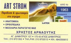 ART STROM (ΑΡΝΑΟΥΤΗΣ ΧΡΗΣΤΟΣ)