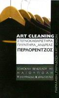 ART CLEANING (ΠΕΡΛΟΡΕΝΤΖΟΣ ΑΝΔΡΕΑΣ)