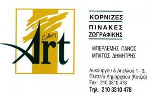 ART GALLERY (ΜΠΕΡΛΕΜΗΣ ΠΑΝΑΓΙΩΤΗΣ)